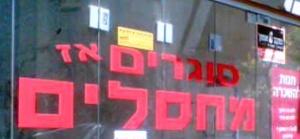 רחוב שינקין, תל אביב צילום: יוסי מטלון
